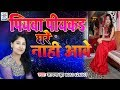 ( Sadhna Jha ) जबरजस्त भोजपुरी रोमांटिक मूड Aarkesta Gaana || पियवा पियकड़ घरे नाही आवे || NEW