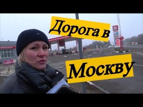 УКРАИНЦЫ ЕДУТ В