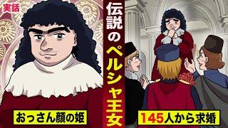 【実話】伝説のペルシャ王女。おっさん顔のお姫様に...145人がプロポーズ。