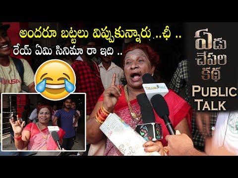 Lokulu Kakulu Aunty UNCUT Video Of Yedu Chepala Katha Movie Public Talk | #LokuluKakuluAunty