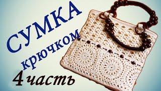 СУМКА крючком ( 4 часть) Как делать плотное донышко  Crochet handbag