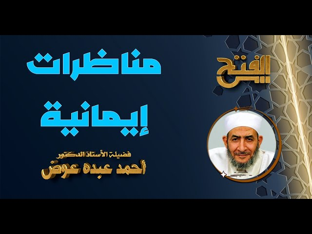 مناقشة زعمهم أنهم يحاربون الاسلام  لكونه سبب الخراب | مناظرات إيمانية 43
