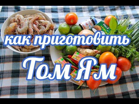 Том ям приготовление