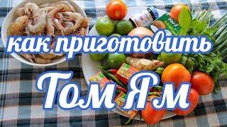 Как приготовить Том Ям