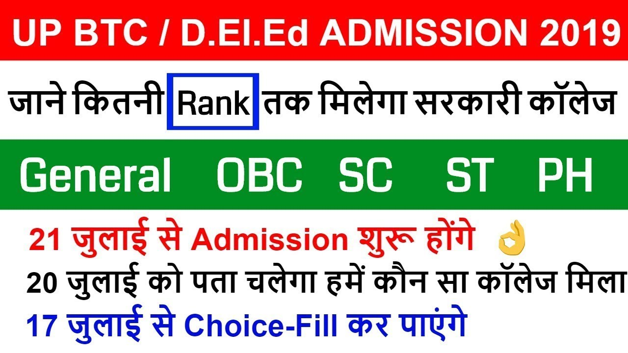 up btc online form Admission/up deled 2019 online counselling,FEES,CUTOFF,Merit D.EL.ED STATE RANK