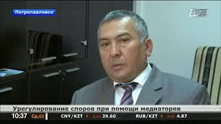 В Петропавловске становится популярной процедура медиации