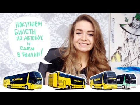 Как купить билеты на автобусы Ecolines и уехать в Таллинн? Автобусы Эколайнс.