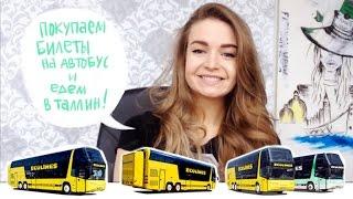 Как купить билеты на автобусы Ecolines и уехать в Таллинн? Автобусы Эколайнс.(, 2015-11-16T16:32:57.000Z)