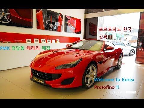 페라리 포르토피노 한국에 상륙하다 ~(Ferrari Portofino, Welcome to Korea)