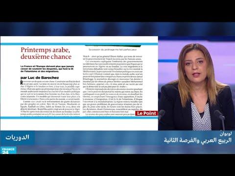 الربيع العربي.. فرصة ثانية؟  - نشر قبل 3 ساعة