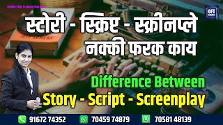 Difference Between Story-Script-Screenplay....OFT Marathi