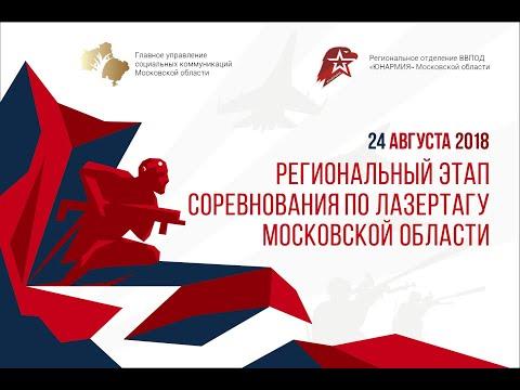 региональный этап соревнований по спортивному лазертагу Московской области
