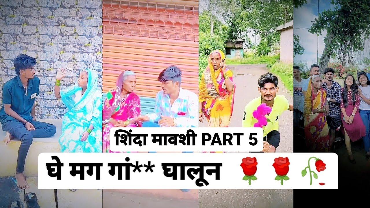 शिंदा मावशी आणि ईनश्या काॅमेडी मराठी रिल्स 😂 Shinda Mavshi Comedy Reels 🤣 Instagram Viral 💥 Part 5