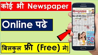online newspaper kaise padhe|Mobile par newspaper kaise padhe| How to read Newspaper on mobile phone screenshot 4