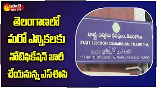 Telangana SEC To Announce Notification For 2 Corporations And 5 Municipalities