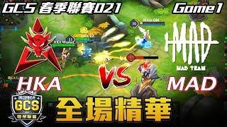 【傳說對決】HKA vs MAD  Game1 全場精華 | 2018 GCS春季職業聯賽 Match021 W6D1