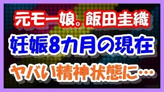 【悲報】飯田圭織、妊娠8カ月の現在がやばい・・・ 妊娠8カ月に入った...