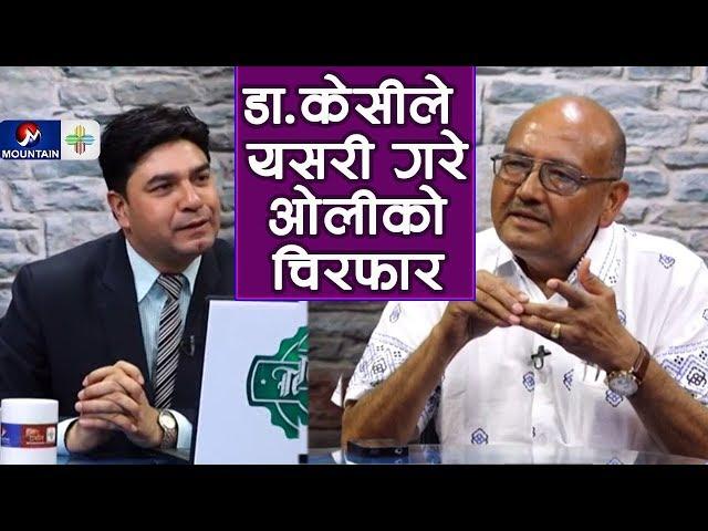 ??.?????? ???? ??? ????? ?????? || Kharo Prashna with Dr. Surendra Kc.