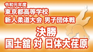 令和元年度東京都高等学校新人柔道大会 男子団体戦決勝 国士館対日体大荏原