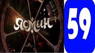 ясмин 59 серия Смотреть сериал 2014 мелодрама, фильм, онлайн