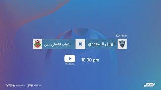 مباشر القناة الرياضية السعودية | الهلال السعودي Vs شباب الاهلي دبي ( دوري أبطال اسيا 2021)