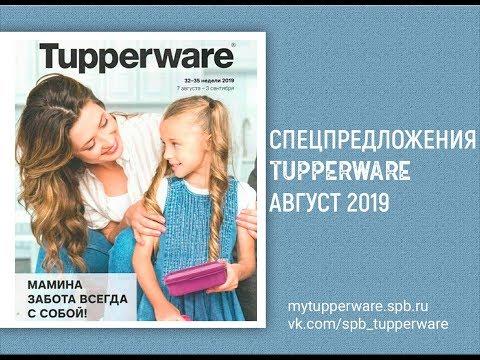 Спецпредложения Tupperware август 2019
