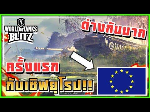 Download ◈ยุโรปกับเอเชียต่างกันจาดดด!!   World of Tanks Blitz ไทย