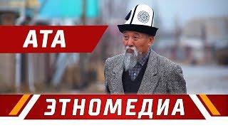 АТА | Соц Ролик - 2018 | Медиастар Продакшн