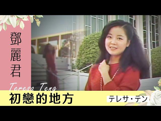 鄧麗君-初戀的地方 Teresa Teng テレサ・テン