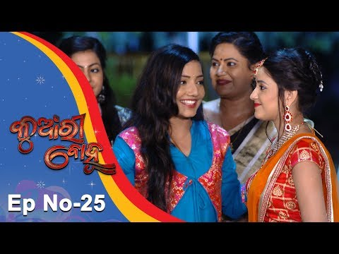 Kunwari Bohu   Full Ep 25   5th Nov 2018   Odia Serial – TarangTV thumbnail