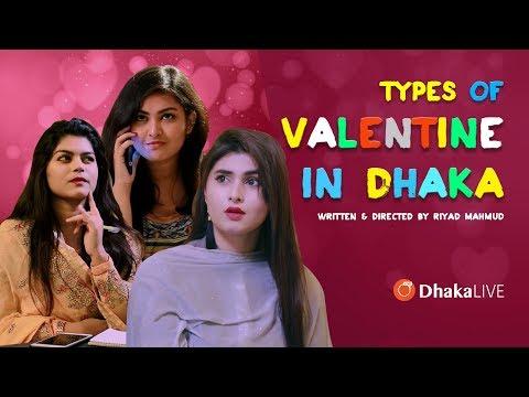 Types of Valentine in Dhaka | ভালোবাসা দিবস স্পেশাল | Short Film 2018 | DhakaLive Humor Special