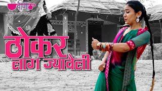 2018 का सबसे धाकड़ Rajasthani DJ Song | Thokar Lag Javeli HD | New Marwadi DJ Song 2018