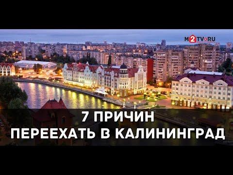 #1. Переезд в Калининград. 7 причин: цены на недвижимость в Калининграде, климат  и другие.