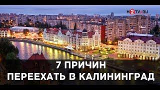 #1. Harakat Kaliningrad uchun. 7 sabablari: Kaliningrad, iqlim va boshqalar ko'chmas mulk narxlari.
