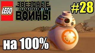 LEGO STAR WARS The Force Awakens {PC} прохождение часть 28 — Неприятности над Таулом на 100%