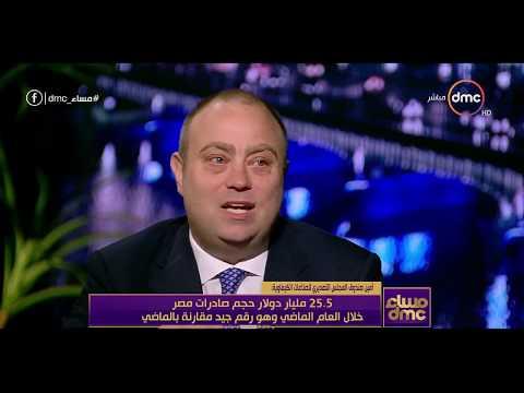 مساء dmc - د. طارق شريف: 25.5 مليار دولار حجم صادرات مصر خلال العام الماضي وهو رقم جيد