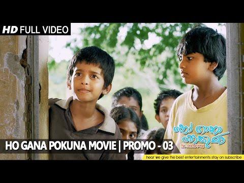 Ho Gana Pokuna Movie | Promo - 03