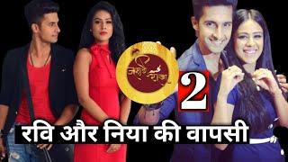 Jamai Raja Season 2 : Ravi Dubey और Nia Sharma की वापसी !