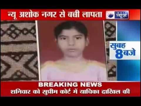 11 year girl missing in Delhi since 17 April, careless cops