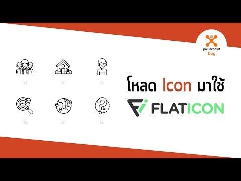 การโหลดไอคอนมาใช้ใน Powerpoint จาก Flaticon update !