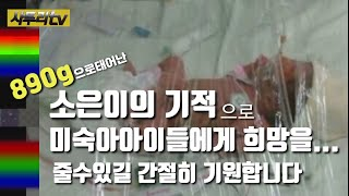 미숙아이들에게 희망을 쏜 감동영상!!