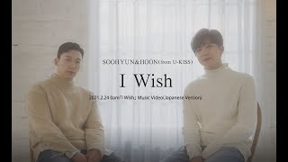 SOOHYUN&HOON(from U-KISS) / 「I Wish」(Japanese Version) O…