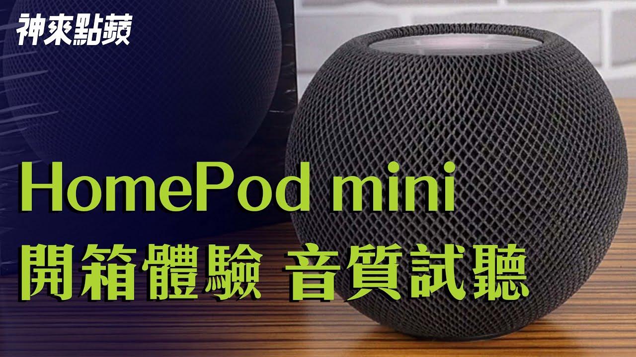 音質 Homepod Apple 推出