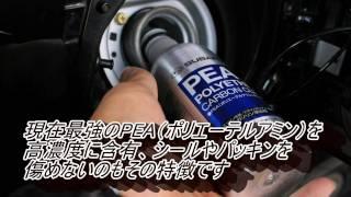 スバル純正 PEAカーボンクリーナー