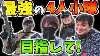 【サバゲ大阪遠征】4人で小隊を組んでサバゲしたら超楽しかったッ!!!【赤髪のとも】