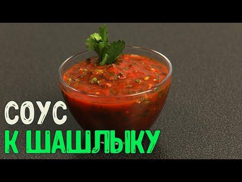 СОУС ДЛЯ ШАШЛЫКА | Самый быстрый и вкусный томатный соус