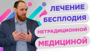 лечение бесплодия нетрадиционной медициной | Павел Науменко