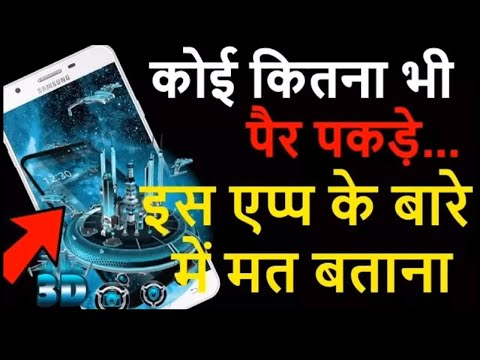 What Is A Launcher App || Launcher Free Download For Android || By Mobile Problems Hindi Arshad