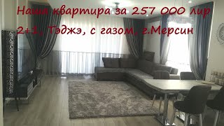 Наша квартира г. Мерсин Турция