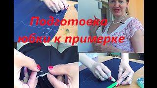 Подготовка юбки к примерке